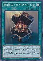 遊戯王カード EP15-JP037 禁断のトラペゾヘドロン(ノーマル)遊戯王アーク・ファイブ [EXTRA PACK 2015]