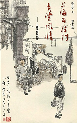 Old Shanghai folk scene 40: Xu Yijun drawn scene of old Shanghai Folk Custom 40 (Japanese Edition)