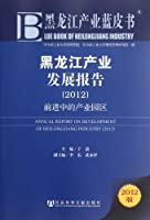 Annual Report on Development of Heilongjiang Industry (2012) (Chinese Edition)
