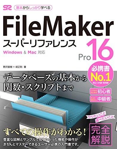 FileMaker Pro 16 スーパーリファレンス for Windows & Mac