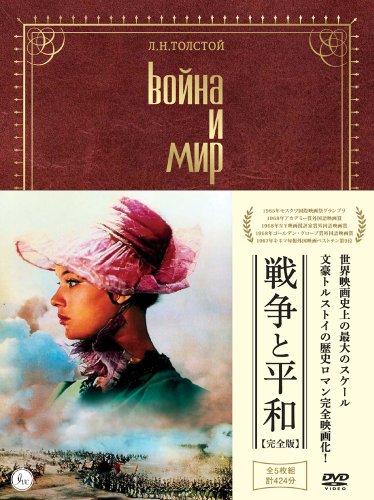 戦争と平和 【完全版】 (初回生産限定特別仕様)[DVD]