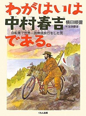 わがはいは中村春吉である。―自転車で世界一周無銭旅行をした男 (くもんの児童文学)