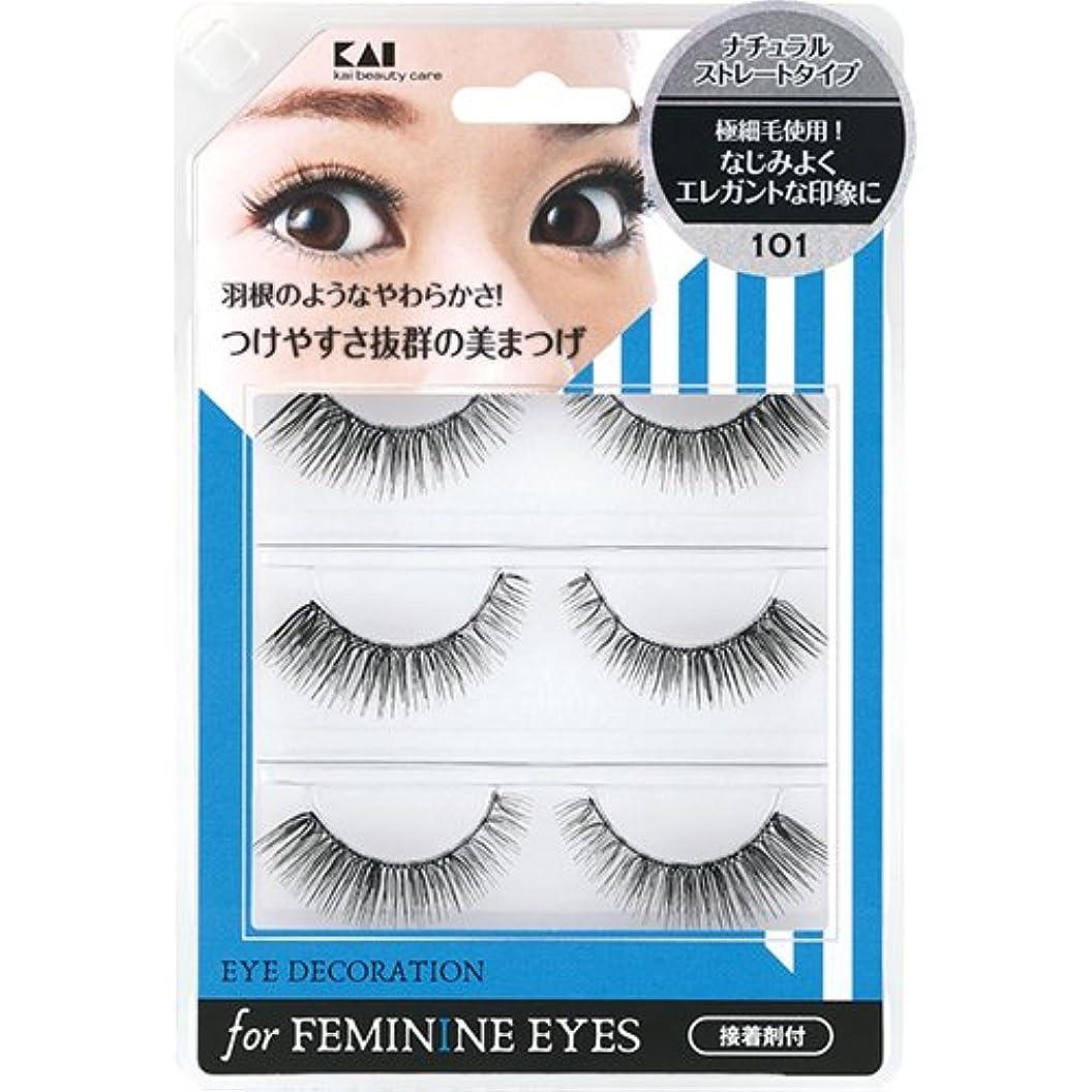 ネーピア眉静的貝印 アイデコレーション for feminine eyes 101 HC1555