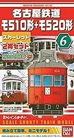 名古屋鉄道モ510形+モ520形 スカーレット