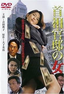 首相官邸の女 [DVD]