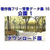 ウエストサイド 著作権フリーデータ集シリーズ 著作権フリー背景データ集16 公園1|ダウンロード版
