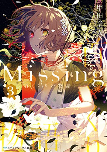 Missing3 首くくりの物語〈上〉 (メディアワークス文庫) Kindle版