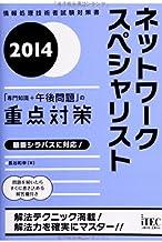 2014 ネットワークスペシャリスト「専門知識+午後問題」の重点対策 (専門分野シリーズ)