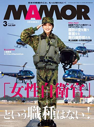 MAMOR(マモル) 2021年 3 月号[雑誌] (デジタル雑誌)