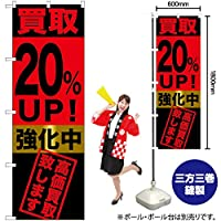 買取20%UP!強化中 のぼり GNB-1222(受注生産)