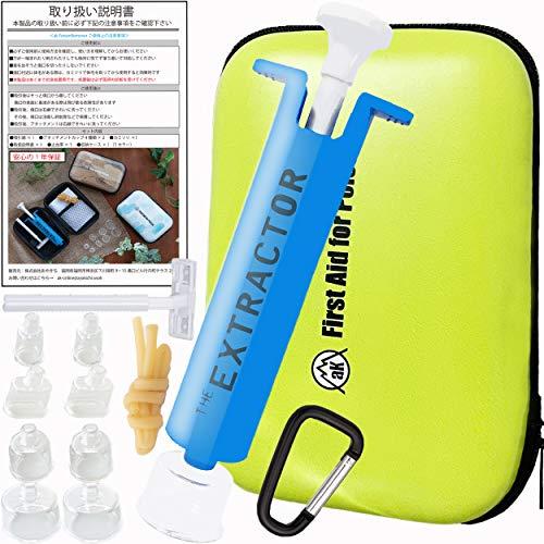 ポイズンリムーバーカップ8個入り2020年版ケース付き1年間品質保証応急処置毒吸引器(黄緑(蛍光))