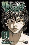 範馬刃牙(19) (少年チャンピオン・コミックス)
