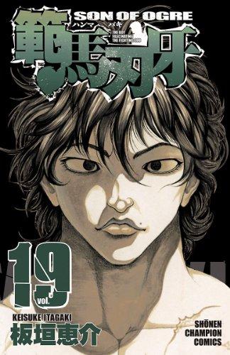 範馬刃牙(19) (少年チャンピオン・コミックス) - 板垣恵介