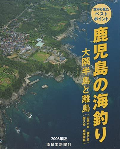 2006年版 鹿児島の海釣り 大隅半島と離島(大隅半島・種子島・屋久島・奄美諸島) (空から見たベストポイント)