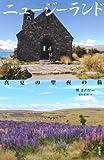 ニュージーランド 真夏の聖夜の旅