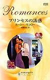 プリンセスの誘惑―王家をめぐる恋〈1〉 (ハーレクイン・ロマンス)