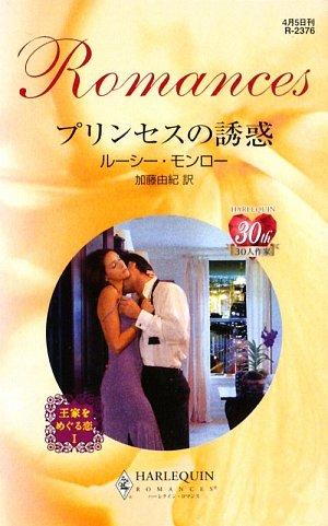 プリンセスの誘惑―王家をめぐる恋〈1〉 (ハーレクイン・ロマンス)の詳細を見る