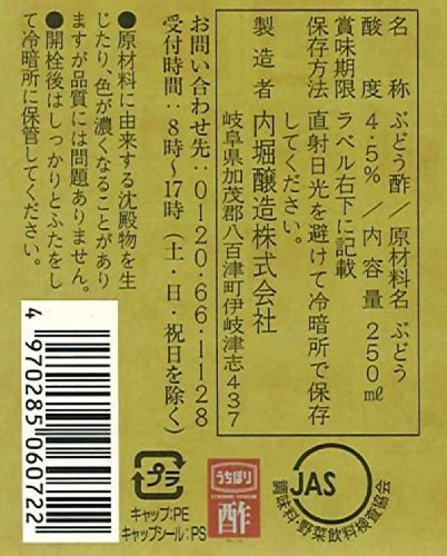 内堀醸造『山梨県産甲州葡萄ワインビネガー』