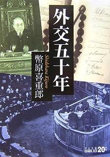 外交五十年 (中公文庫BIBLIO)