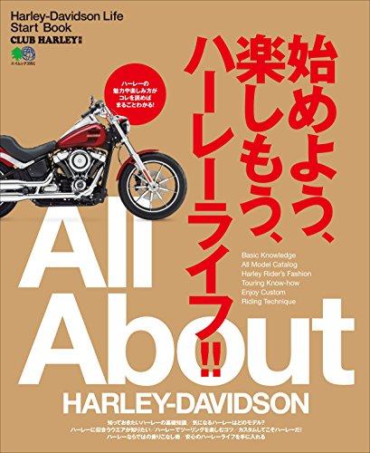 始めよう、楽しもう、ハーレーライフ!![雑誌] エイムック (Japanese Edition)