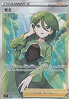 ポケモンカードゲーム S5R 081/070 モミ サポート (SR スーパーレア) 拡張パック 連撃マスター