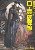 吸血鬼ハンター24 D-貴族戦線 (朝日文庫)