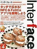 Interface (インターフェース) 2012年 04月号 [雑誌]