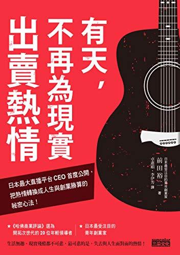 有天,不再為現實出賣熱情 (Traditional Chinese Edition)