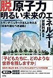 脱原子力 明るい未来のエネルギー: ドイツ脱原発倫理委員会メンバーミランダ・シュラーズさんと考える「日本の進むべき道筋」