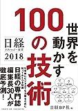 日経テクノロジー展望2018 世界を動かす100の技術