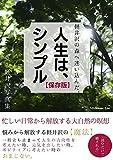人生はシンプル【保存版】: 癒しの軽井沢の森 - Vivienne Lee