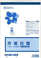 日本法令 ノーカーボン作業日報 労務 51-N 10冊組み