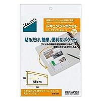 (まとめ買い)コクヨ ドキュメントポケット ideamix ハーフタイプ A5 2片 タホ-25 【×10】