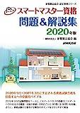 スマートマスター資格 問題&解説集 2020年版 (家電製品協会認定資格シリーズ)