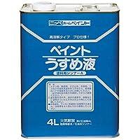 ニッペホームプロダクツ 徳用ペイントうすめ液 4L