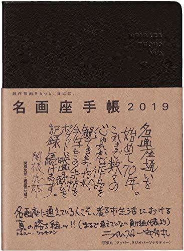 名画座手帳2019の詳細を見る