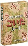 アークライト ごいたカード (Goita card) (4人用 30分 10才以上向け) ボードゲーム