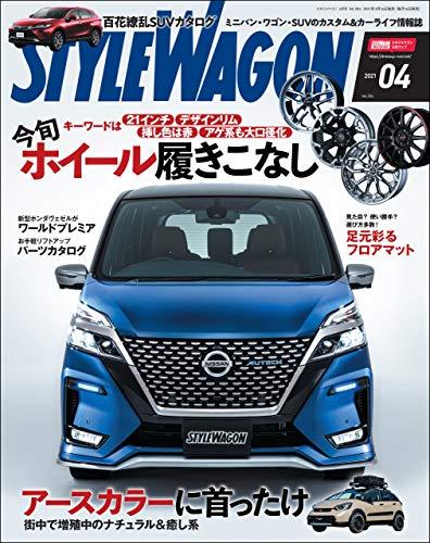 STYLE WAGON (スタイル ワゴン) 2021年 4月号 [雑誌]