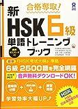 [音声DL] 合格奪取! 新HSK6級 単語トレーニングブック