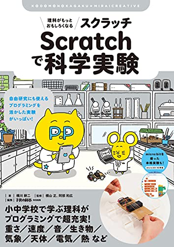 理科がもっとおもしろくなる Scratchで科学実験:自由研究にも使える プログラミングを活かした実験がいっぱい! (子供の科学★ミライクリエイティブ)