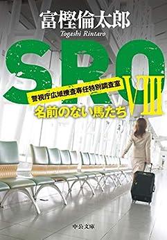 SRO8 名前のない馬たち SRO (中公文庫) | 富樫倫太郎 | 日本の小説・文芸 | Kindleストア | Amazon