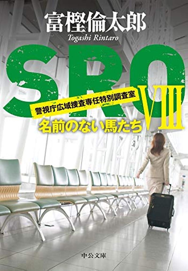 なぞらえるメロドラマティック郵便SRO8 名前のない馬たち SRO (中公文庫)