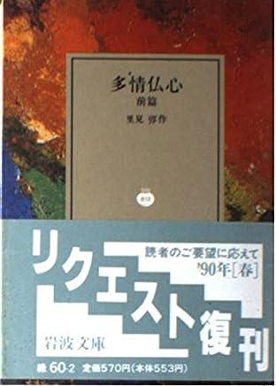 多情仏心 (前篇) (岩波文庫)