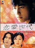 恋愛世代 コレクターズBOX[BWD-1854][DVD]