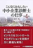 【こんなにおもしろい】中小企業診断士の仕事〈第4版〉 (こんなにおもしろいシリーズ)