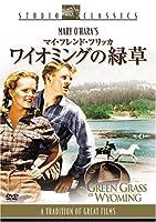 マイ・フレンド・フリッカ ワイオミングの緑草 [DVD]