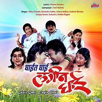 Ghait Ghai Lagin Ghai Marathi Film