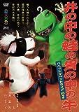 パペットマペットライブact.2 井の中の蛙の胃の中の牛 DVD