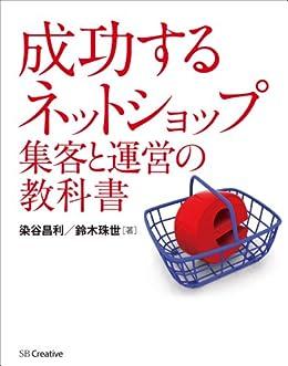 [染谷 昌利, 鈴木 珠世]の成功する ネットショップ集客と運営の教科書