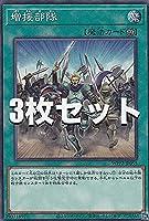 【3枚セット】遊戯王 WPP2-JP055 増援部隊 (日本語版 ノーマル) WORLD PREMIERE PACK 2021
